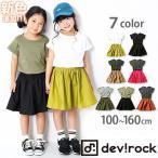 子供服 ワンピース キッズ 韓国子供服 男の子 女の子 devirock 全6色 無地ベーシック半袖ドッキングワンピース Tシャツ スカート ウエストゴム M1-2
