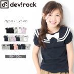 子供服 Tシャツ キッズ 韓国子供服 女の子 devirock 全18柄 リボン&肩フリル&ボーダー&セーラー半袖Tシャツ 一部予約×送料無料 M1-3