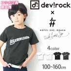 子供服 Tシャツ キッズ 韓国子供服 男の子 女の子 devirock コラボ半袖Tシャツ HOTEL SHE OSAKA ロゴT プリント 親子リンク M1-4