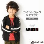 ショッピング子供服 子供服 ジャケット キッズ 韓国子供服 男の子 女の子 devirock 袖ライン入りジップアップトラックジャケット ジャケット 全4色 100-160 M1-1