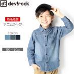 子供服 シャツ キッズ 韓国子供服 devirock ベーシック長袖デニムシャツ 男の子 女の子 トップス サックス ネイビー 100-160 M1-1