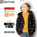 ショッピング子供服 子供服 パーカー キッズ 韓国子供服 devirock 裏シャギージップパーカー 男の子 女の子 トップス 全7色 100-160 M1-1