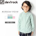 子供服 シャツ キッズ 韓国子供服 devirock ベーシックオックスフォードシャツ 男の子 女の子 トップス 全4色 100-160 M1-2