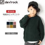 ショッピング子供服 子供服 ニット キッズ 韓国子供服 devirock 畦編みビッグニット 男の子 女の子 トップス 全5色 100-160 M0-0