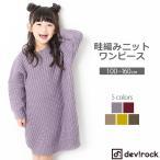 ショッピング子供服 子供服 ワンピース キッズ 韓国子供服 devirock 畦編みニットワンピース 女の子 ワンピース 全5色 100-160 M0-0