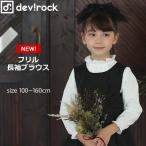 ショッピング子供服 子供服 ブラウス キッズ 韓国子供服 devirock フリル長袖ブラウス 女の子 トップス 全1色 100-160 M1-1 ×送料無料