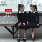 ショッピングワンピース 子供服 ワンピース キッズ 韓国子供服 devirock 襟付きワンピース 女の子 ワンピース ブッラク ネイビー 100-160 M0-0 ×送料無料