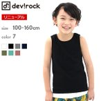 子供服 タンクトップ キッズ 韓国子供服 devirock パックタンクトップ 男の子 女の子 トップス ノースリーブ 全7色 100-160 M1-4