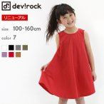 子供服 ワンピース キッズ 韓国子供服 devirock フレアタンクワンピース 女の子 トップス 全7色 100-160 M1-3