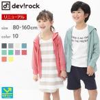 子供服 パーカー キッズ 韓国子供服 devirock UVジップアップパーカー 男の子 女の子 トップス 全10色 80-160 M1-2