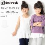 子供服 タンクトップ キッズ 韓国子供服 devirock 裾