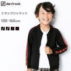 子供服 ジャケット キッズ 韓国子供服 アウター ライントラックジャケット 男の子 女の子 ジャケット 羽織 ブルゾン 100-160 M0-0