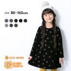 子供服 女の子 ワンピース キッズ 韓国子供服 devirock プリント裏シャギーワンピース 裏起毛 トップス 長袖 長そで 全8色 80-160 M0-0