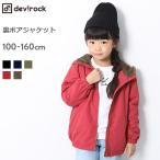 子供服 ジャケット キッズ 韓国子供服 devirock 裏ボアジャケット 男の子 女の子 アウター ジャケット 全5色 100-160 M0-0