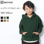 子供服 パーカー キッズ 韓国子供服 devirock スウェットレイヤードプルパーカー 男の子 女の子 トップス 長袖 長そで 全6色 100-160 M0-0