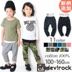 Yahoo!子供服 devirock子供服 ロングパンツ 綿100% 韓国子供服 男の子 女の子スウェット 裾リブパンツ&サルエルパンツ キッズ セール M1-1 ×送料無料