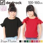 子供服 Tシャツ キッズ 韓国子供服 男の子 女の子 devirock フリル袖&オフショルダー半袖Tシャツ デザイントップス 無地 綿100% M1-4