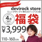 子供服 福袋 全4点♪トップス3点とリュックサックの中身が見える福袋  ロンT ネルシャツ ワンピース 鞄 セール ×送料無料 M0-0