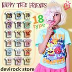 子供服 半袖Tシャツ HAPPY TREE FRIENDS KIDS ハッピーツリーフレンズ M1-4 69fes