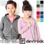 子供服 パーカー ジップアップ 全10色 長袖 ベーシック  羽織り 男の子 女の子 パーカ キッズ トップス セール M1-1