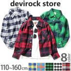 子供服 シャツ 全8柄 長袖ネルシャツ チェックシャツ 長袖シャツ 羽織り キッズ 男の子 女の子 セール M1-1