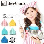 子供服 エプロン 三角巾 ストライプ 調理実習 料理 リバーシブル セール M1-4