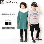 子供服 レギンス キッズ 韓国子供服 devirock 無地裏起毛レギンス 男の子 女の子 ボトムス 全2色 90-150 M1-3