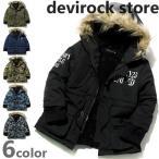 子供服 ジャケット 全6色♪ロゴプリントカモフラ裏ボア中綿ジャケット ジャンパー 上着 セール M0-0
