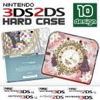【新童話デザイン】3DSカバー NEW3DSカバー NINTENDO2DS かわいい おしゃれ