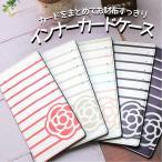 インナーカードケース 10枚収納 可能 長財布 カード入れ 薄型カード入れ クレジットカード ICカード SUICA ICOCA PASUMO PiTaPa スイカ パスモ ピタパ 定期