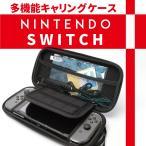 ニンテンドースイッチ ケース Nintendo Switch カバー ポーチ キャリングケース デザインケース 保護ケース 耐衝撃 収納 任天堂