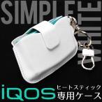アイコス ヒートスティック 専用ケース レザー ケース iQOS 2.4 PLUS プラス 対応 ホルダー 収納 ポーチ 本体購入と一緒に