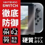 ニンテンドースイッチ 保護フィルム 9H ガラスフィルム 光沢クリア 硬質ガラス Nintendo Switch専用