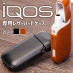 アイコス  レザーケース 360°フタ付き  iQOS 2.4 PLUS プラス 対応 ハードケース カバー 高級PU 革素材 ブラウン ブラック