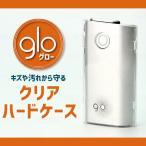 gloケース グローケース クリアケース ハードケース グロー カバー glo ジャケット 透明 クリア 本体保護 送料無料