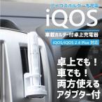 アイコス 充電器 iQOS 車載充電器 車載 アイコスホルダー 卓上充電器 専用 予備 スタンド アイコスプラス ポケットチャージャー USB 充電 2.4PLUS 新型
