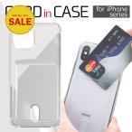 iPhone7 ケース iPhone8 plus ケース iPhoneX カード入れ  クリア ソフトケース TPU カードイン SUICA ICOCA PASUMO PiTaPa スイカ パスモ イコカ ピタパ 定期