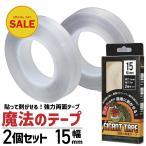 貼って剥がせる超強力両面テープ「ギガントテープ 」15MM幅×3M 2セット 2個 透明 はがせる 強力テープ 魔法のテープ 繰り返し使える
