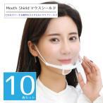 マウスシールド 透明マスク 衛生マスク 口元 飛沫防止 10枚セット フェイスカバー クリアマスク 飲食 業務用 表情 接客業 保護シールド 熱中症対策 エコマスク