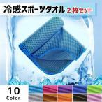 冷感タオル 冷感スポーツタオル ひんやりタオル 2枚同色セット 熱中症対策 ネッククーラー アウトドア スポーツ 子供 冷たい 冷感 熱中症 夏 冷たいタオル