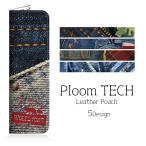 プルームテック ケース レザー カバー ポーチ Ploom TECH 合成革 本体収納 カプセル 充電器 アダプター 格納 人気 かっこいい おしゃれ かわいい