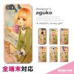 【aguko】スマホケース ケース 携帯ケース カバー iPhone7ケース iphone5 SEケース xperia エクスペリア SIMフリー Y!mobile 全機種対応