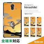【hiroshiki】スマホケース ケース 携帯ケース カバー iPhone7ケース iphone5 SEケース xperia エクスペリア SIMフリー Y!mobile 全機種対応