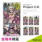 全機種対応 スマホケース ハードケース project.C.K. デザインケース iPhone11 iPhone XS Max iPhone8 カバー KYOCERA DIGNO V JOJO L-02K Qua 携帯カバー