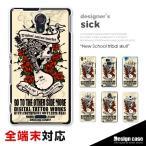 【sick】スマホケース ケース 携帯ケース カバー iPhone7ケース iphone5 SEケース xperia エクスペリア SIMフリー Y!mobile 全機種対応
