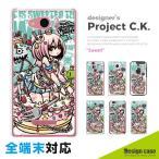 全機種対応 スマホケース ハードケース Project.C.K. デザインケース iPhone11 iPhone XS Max iPhone8 カバー V20 PRO L-01J Zenfone 3 Laser 携帯カバー