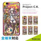 全機種対応 スマホケース ハードケース Project.C.K. デザインケース iPhone11 iPhone XS Max iPhone8 カバー HUAWEI nova 3 HUAWEI honor 9 携帯カバー