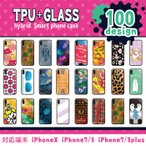 iPhone8 ケース おしゃれ iPhone7 ケース iPhone7ケース iPhone7 plus iPhoneX 背面強化ガラス+TPU ハイブリッドケース