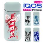 アイコス ケース アイコス ハードケース アイコスケース iQOSケース iQOS Plus 2.4 対応 本体カバー 専用 オリジナル おしゃれ かわいい プレゼント