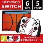 ニンテンドースイッチ 本体 シール ステッカー Nintendo Switch スキンシール ケース カバー と一緒に おしゃれ 人気 かわいい